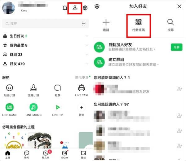 LINE選擇QR code