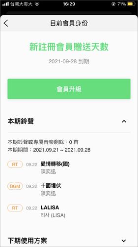 LINE MUSIC新戶30天免費體驗