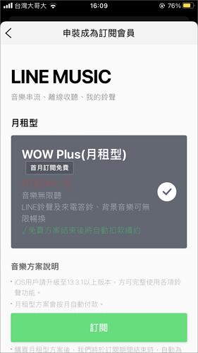 LINE MUSIC背景音樂費用