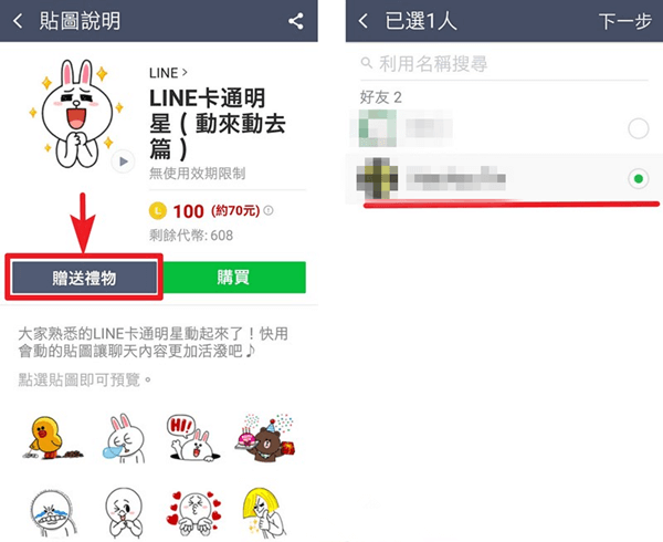 LINE贈送貼圖測試封鎖