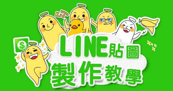 LINE貼圖製作教學