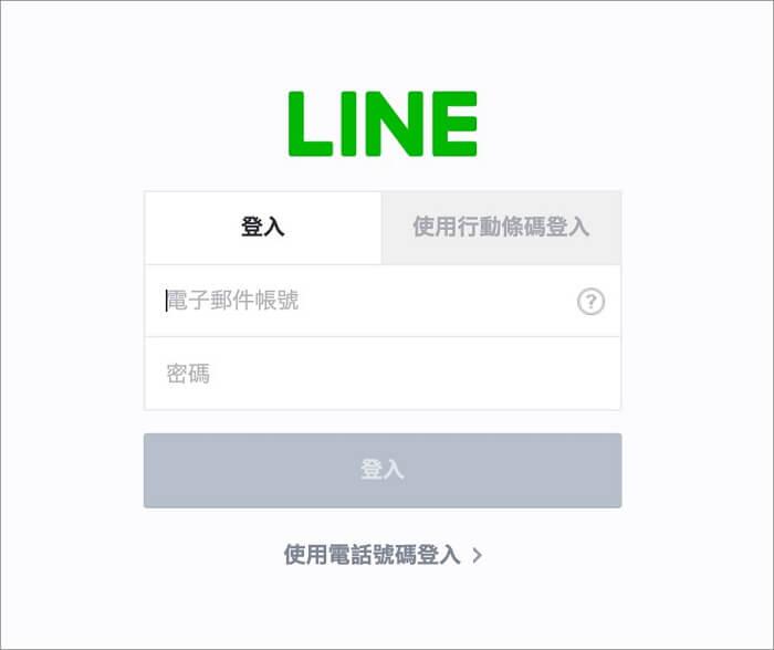 登入LINE帳號