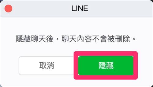 電腦版LINE群組/訊息/聊天室隱藏