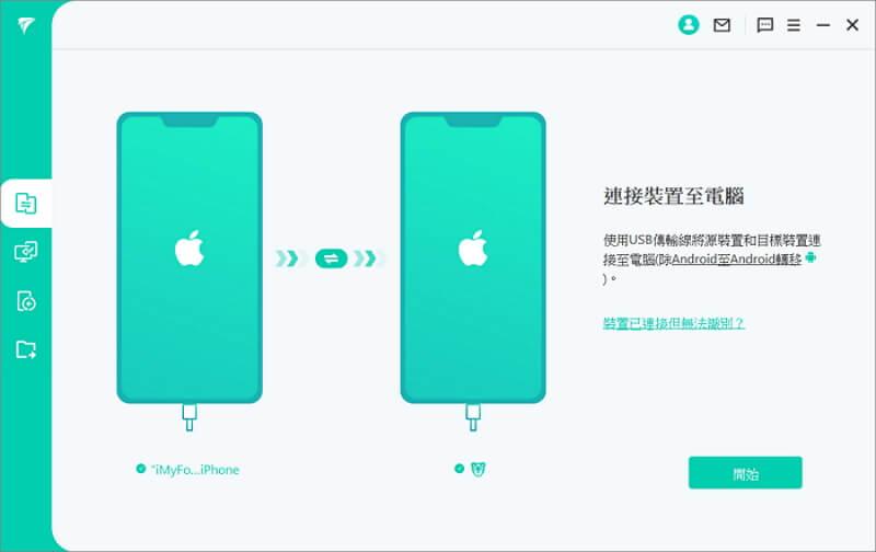 將LINE資料從Android/iOS傳輸至iOS