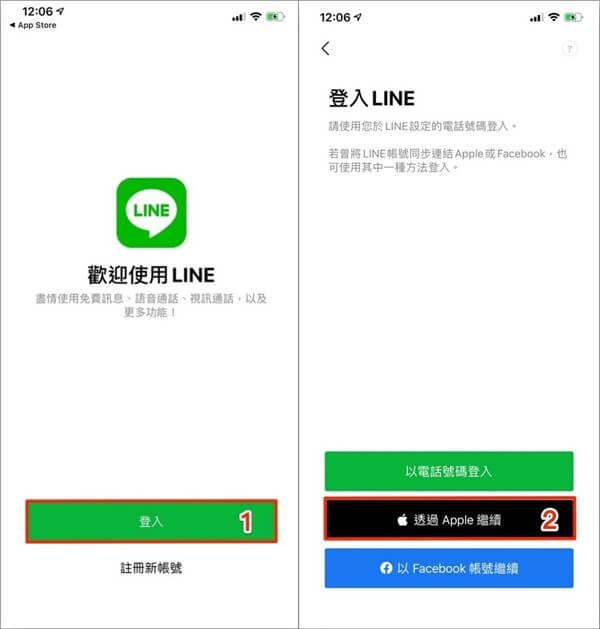 使用Apple ID移動LINE帳號
