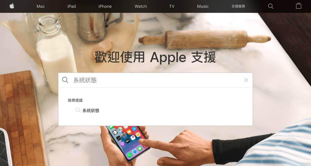 蘋果支援官網