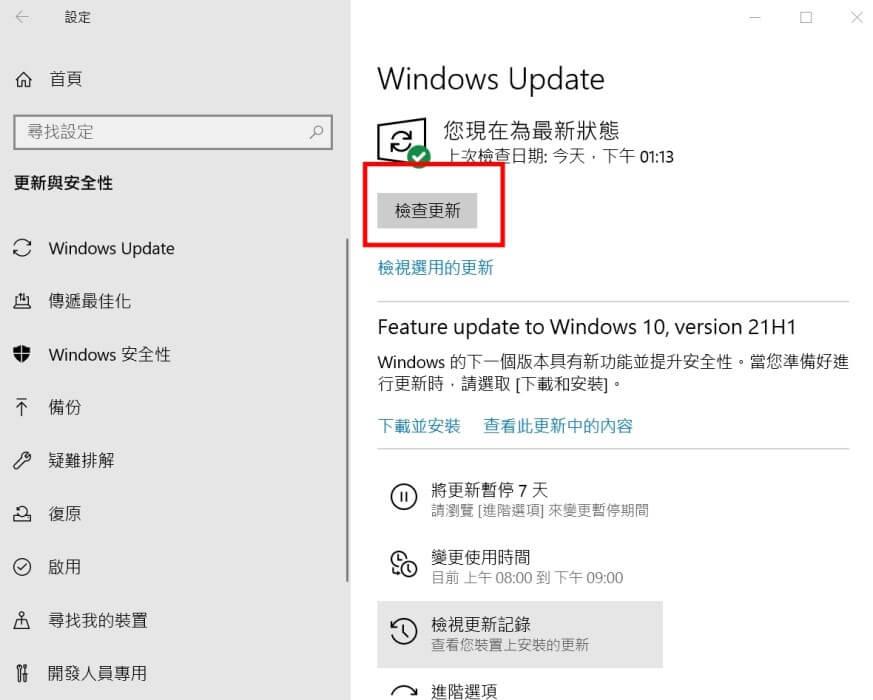 Windows檢查更新