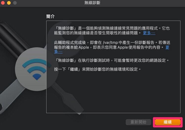 MacBook執行無線診斷