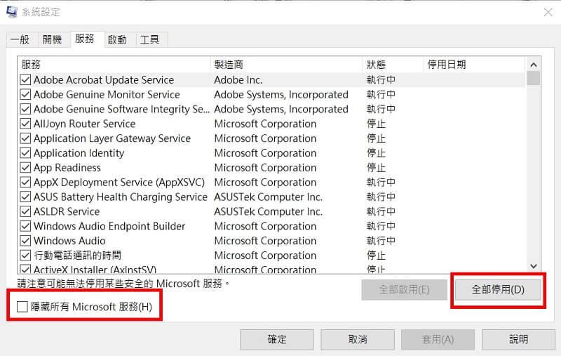 禁用非Microsoft服務