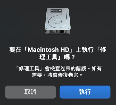 執行修理工具修復Mac重開機