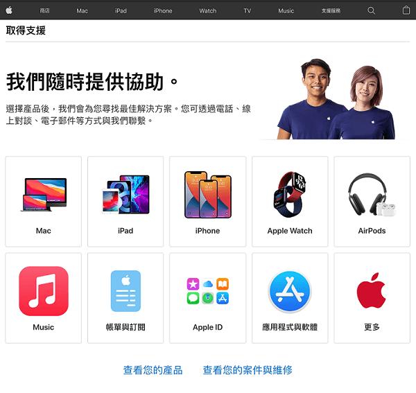 Apple支援中心