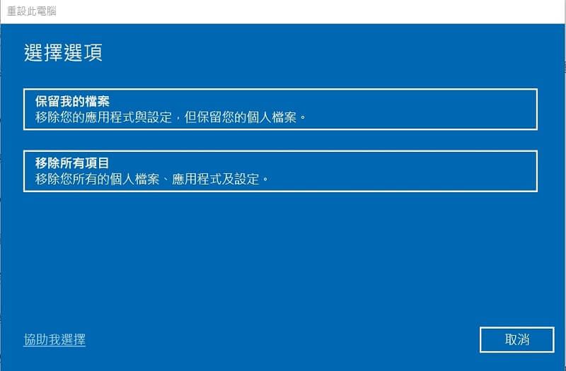 選擇Windows是否保留檔案