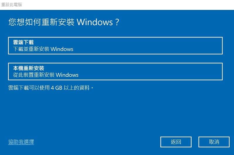 選擇安裝Windows的方式