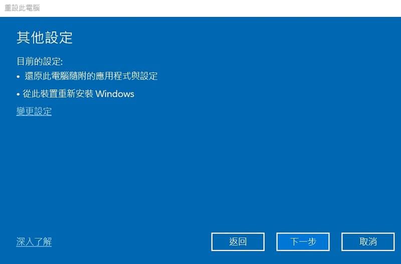 Windows重設其他設定