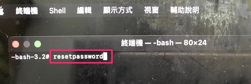 輸入重置密碼指令