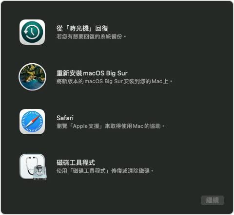 Mac工具程式