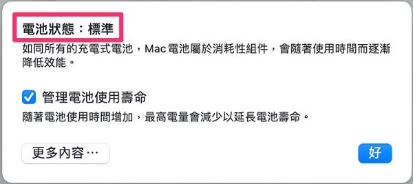 Mac電池標準狀態