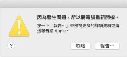 Mac因發生問題而重新啟動
