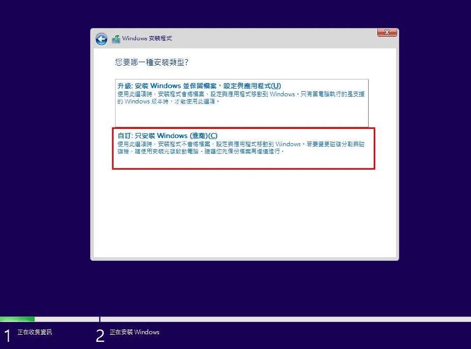 自訂安裝Windows