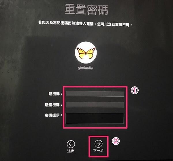 輸入新密碼