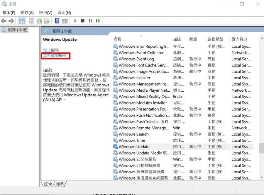 重啟Windows Update