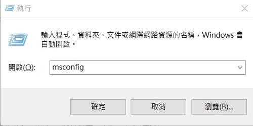 Windows執行命令
