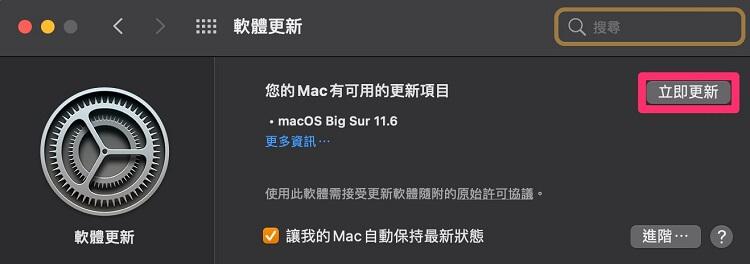 更新macOS