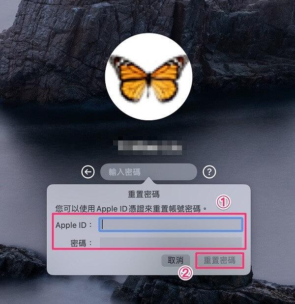 使用Apple ID重置密碼
