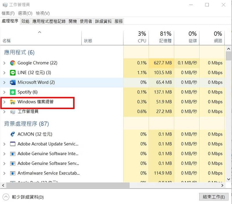 Windows檔案總管