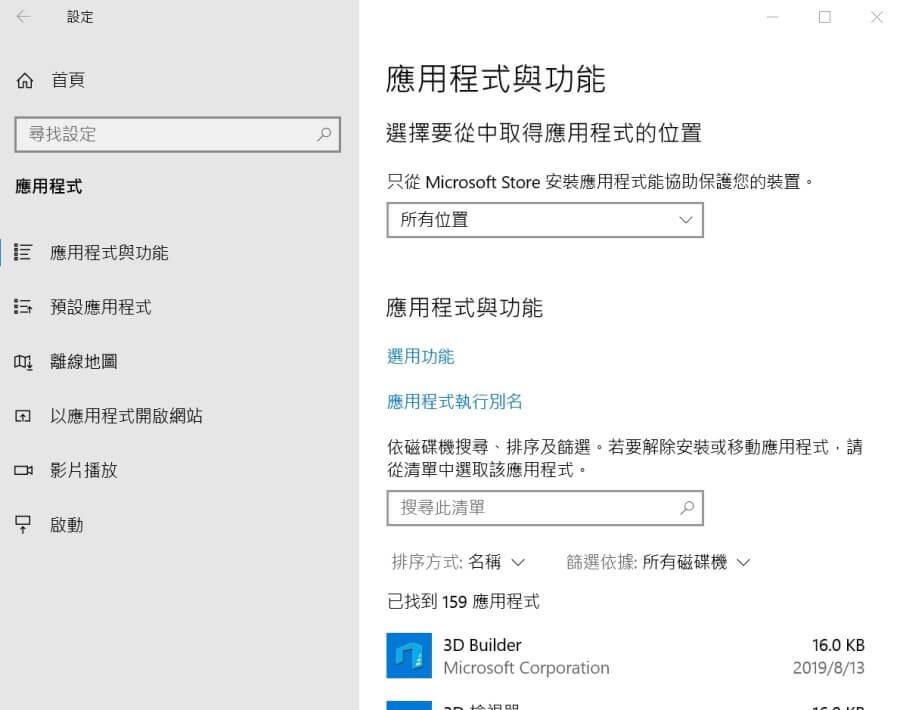 Windows應用程式與功能
