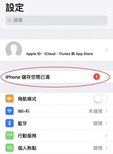 iphone儲存空間不足
