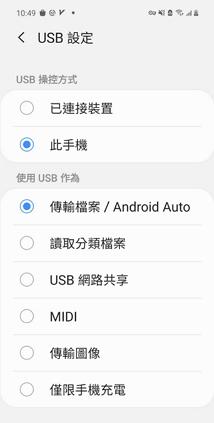 將USB設定更改為 MTP 或 PTP