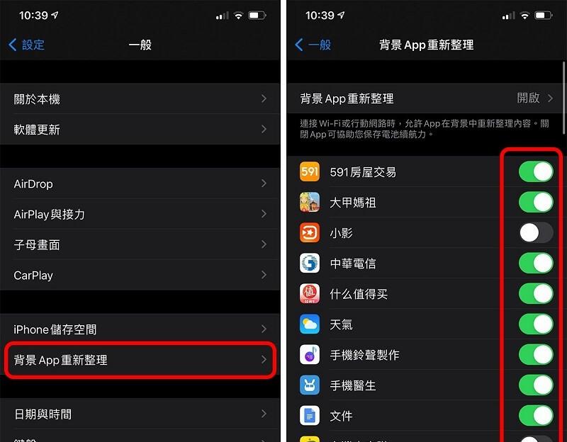 iPhone背景App重新整理