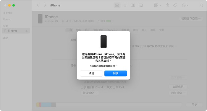 回復iPhone