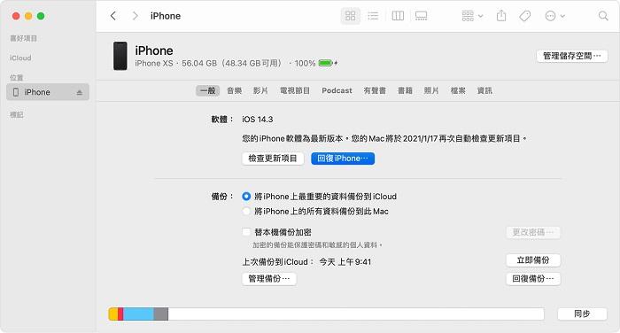 iTunes選擇回復iphone