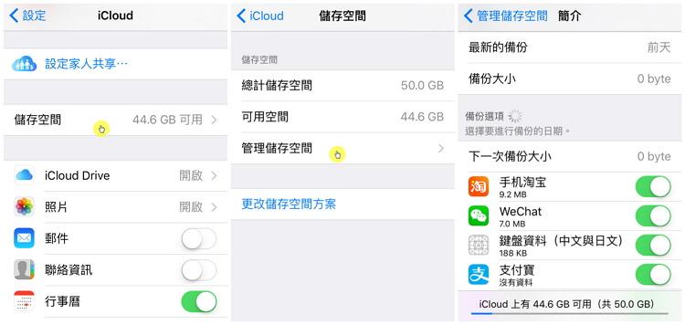 優化iCloud的存儲空間