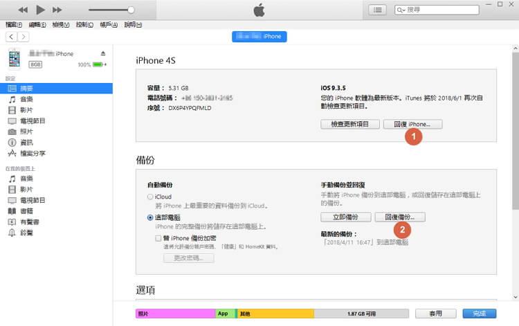 使用iTunes從被鎖的iPhone裏提取照片