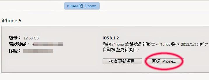 還原遭停用的iPhone