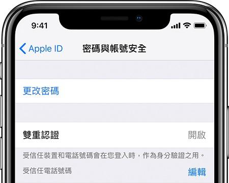 重置iCloud密碼
