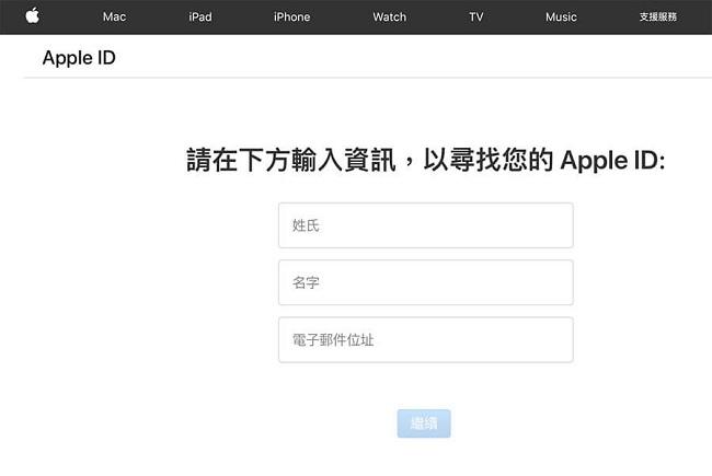 找回Apple ID