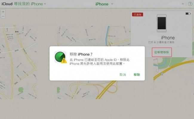 通過iCloud移除Apple ID