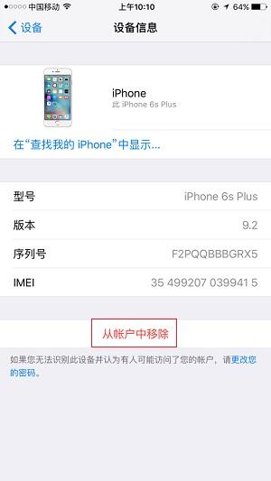 刪除使用Apple ID註冊的任何裝置