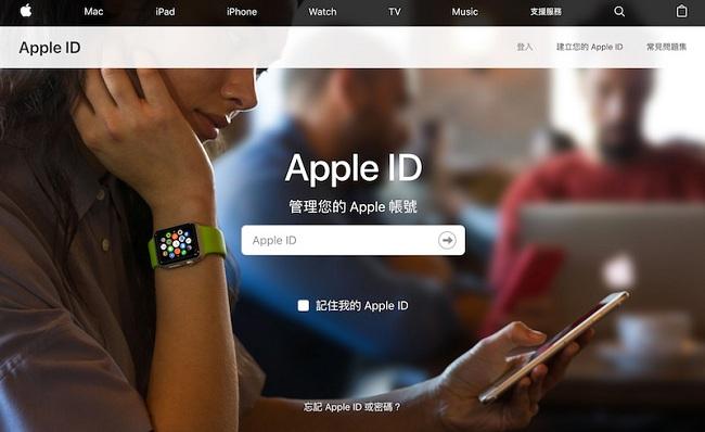 Apple ID帳戶頁面