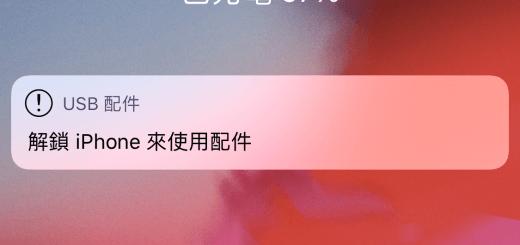解鎖iPhone以使用配件