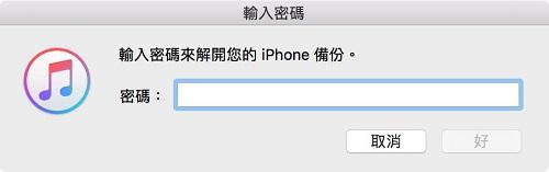 使用密碼解密iPhone備份