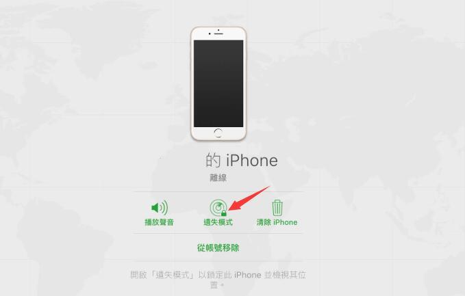 iPhone遺失模式