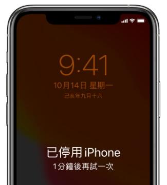 iphone 已停用
