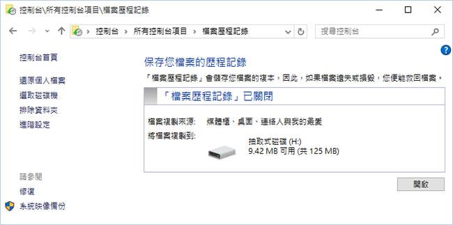 開啟檔案歷程記錄