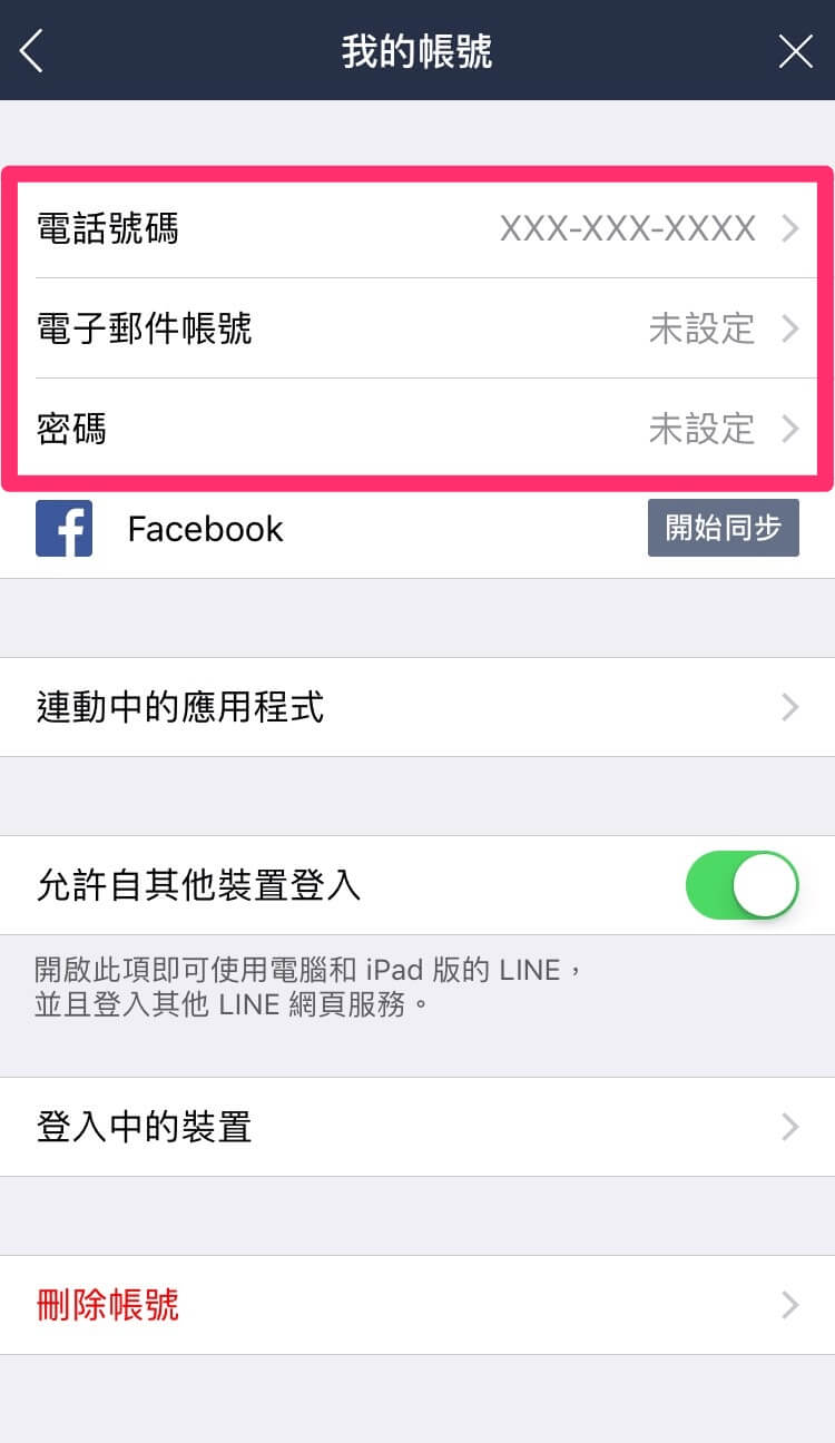 Android Line綁定手機號碼