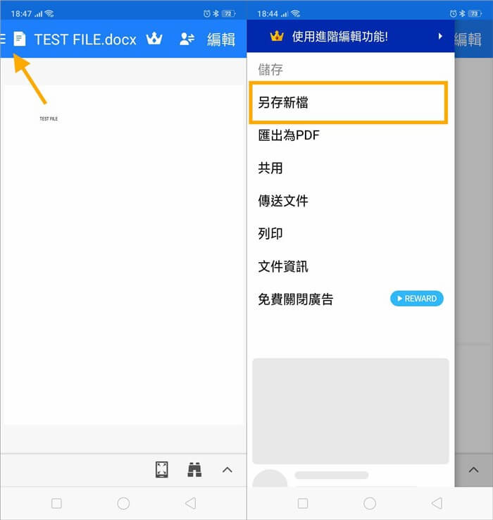 Android LINE另存新檔